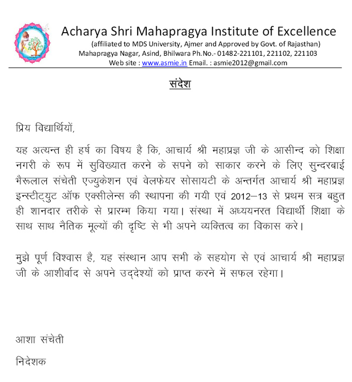 Acharya Shri Mahapragya Institute of Excellence Director Message